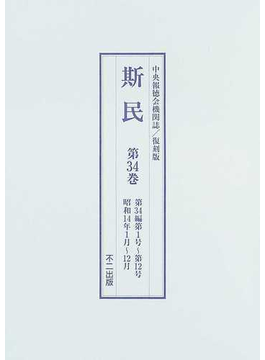 斯民 中央報徳会機関誌 復刻版 第34巻 第34編第1号〜第12号(昭和14年1月〜12月)