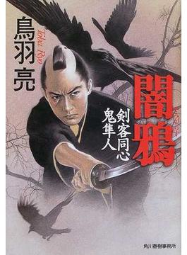 闇鴉(ハルキ文庫)
