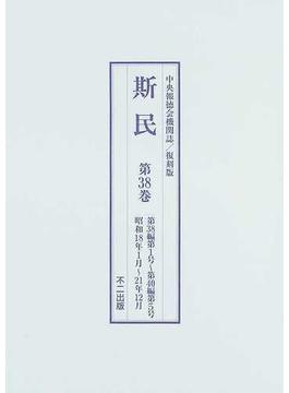 斯民 中央報徳会機関誌 復刻版 第38巻 第38編第1号〜第40編第5号(昭和18年1月〜21年12月)