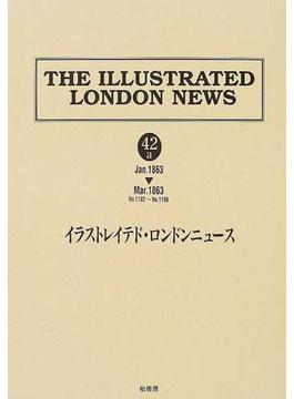 イラストレイテド・ロンドンニュース 復刻 42a 1863年1月〜3月(第1182号〜第1196号)