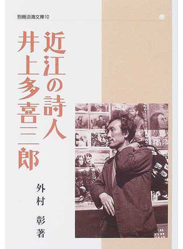 近江の詩人井上多喜三郎(別冊淡海文庫)