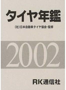 タイヤ年鑑 2002