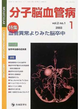 分子脳血管病 Vol.2No.1(2003−1) 特集血管異常よりみた脳卒中
