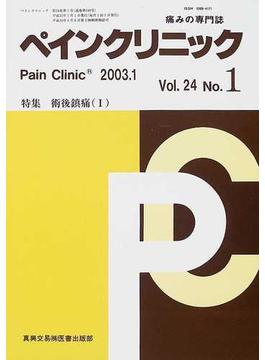 ペインクリニック 痛みの専門誌 Vol.24No.1 特集・術後鎮痛 1