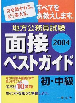 地方公務員試験初・中級面接ベストガイド 2004年版