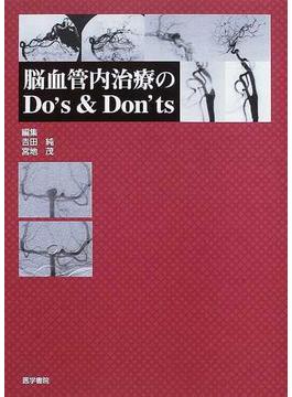 脳血管内治療のDo's & Don'ts