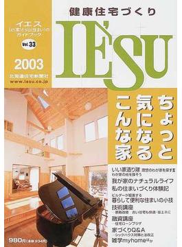 健康住宅づくりIE'SU Vol.33(2003) 特集:ちょっと気になるこんな家