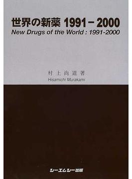 世界の新薬 1991−2000