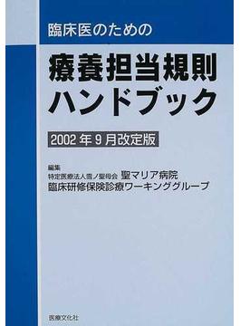 臨床医のための療養担当規則ハンドブック 2002年9月改定版