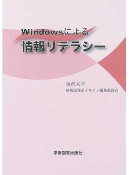 Windowsによる情報リテラシー