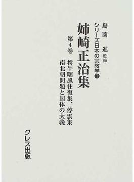姉崎正治集 復刻 第4巻 樗牛嘲風往復集、停雲集 南北朝問題と国体の大義