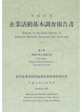 企業活動基本調査報告書 平成13年第2巻 事業多角化等統計表