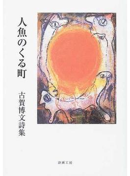人魚のくる町 古賀博文詩集