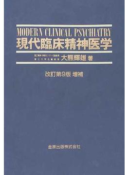 現代臨床精神医学 改訂第9版増補