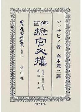 日本立法資料全集 別巻257 仏国【ケン】官必携 第1帙下巻