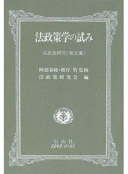 法政策学の試み 法政策研究 第5集