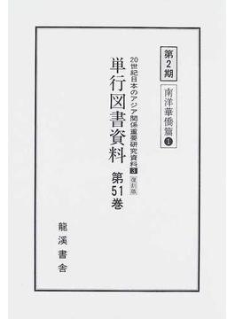 20世紀日本のアジア関係重要研究資料 復刻版 3第2期南洋華僑篇1第51巻 単行図書資料 第51巻 南洋印度等に於ける支那人の排日貨に関する報告・南洋華僑調査の結果概要・南洋華僑と其の対策