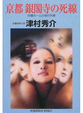 京都銀閣寺の死線 18番ホームの夜行列車(光文社文庫)