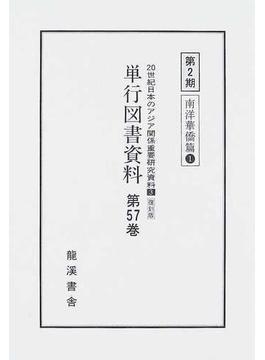 20世紀日本のアジア関係重要研究資料 復刻版 3第2期南洋華僑篇1第57巻 単行図書資料 第57巻 南洋に於ける支那人・華僑ノ現勢・南洋華僑の研究