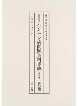近現代日本ハンセン病問題資料集成 編集復刻版 〈戦前編〉第5巻 一九三六〜一九三七年
