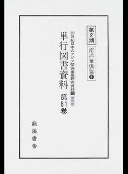20世紀日本のアジア関係重要研究資料 復刻版 3第2期南洋華僑篇1第61巻 単行図書資料 第61巻 南方華僑有力者名簿・南方華僑団体調査