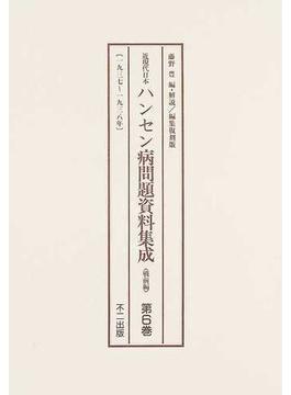 近現代日本ハンセン病問題資料集成 編集復刻版 〈戦前編〉第6巻 一九三七〜一九三八年