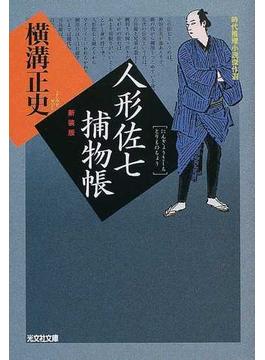 人形佐七捕物帳 新装版(光文社文庫)