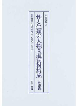 性と生殖の人権問題資料集成 復刻版 第26巻 優生問題・人口政策編 12 一九四九〜五三年