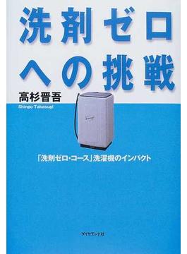 洗剤ゼロへの挑戦 「洗剤ゼロ・コース」洗濯機のインパクト