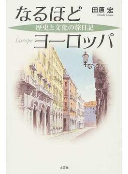 なるほどヨーロッパ 歴史と文化の旅日記