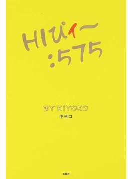 HIぴィ〜:575