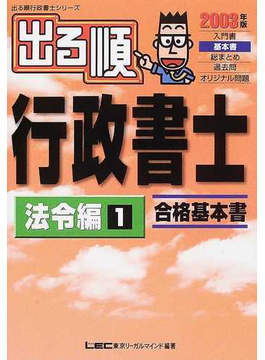 出る順行政書士 合格基本書 2003年版法令編1