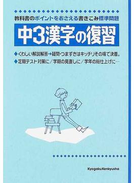 中3漢字の復習 教科書のポイントをおさえる標準問題