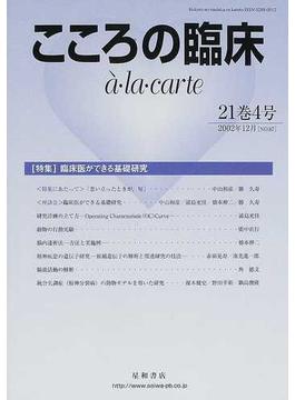こころの臨床à・la・carte 第21巻第4号 〈特集〉臨床医ができる基礎研究