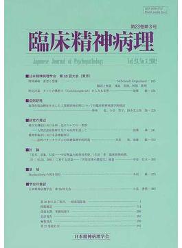臨床精神病理 第23巻第3号
