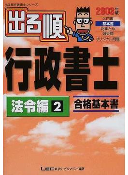 出る順行政書士 合格基本書 2003年版法令編2