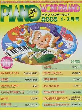 ピアノワンダーランド 最新ヒット・ソング・ブック 2003−1・2月号