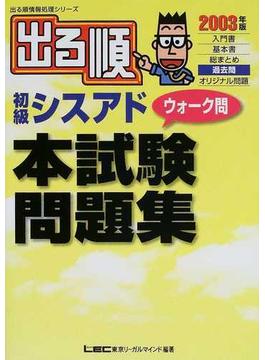 出る順初級シスアドウォーク問本試験問題集 2003年版