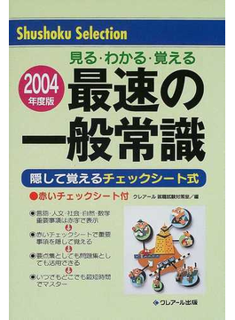 最速の一般常識 見るわかる覚える 2004年度版