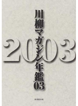 川柳マガジン年鑑 '03