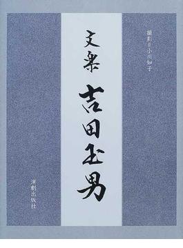 文楽吉田玉男