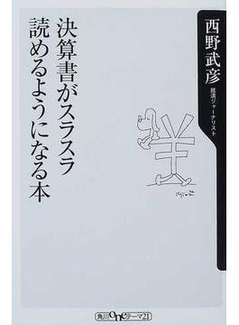 決算書がスラスラ読めるようになる本(角川oneテーマ21)