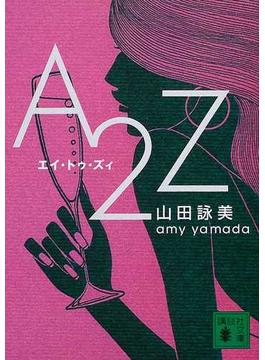 A2Z(講談社文庫)
