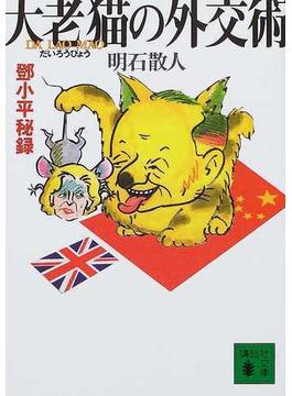 大老猫の外交術 鄧小平秘録(講談社文庫)