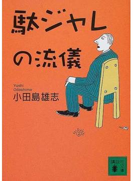 駄ジャレの流儀(講談社文庫)