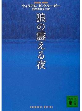 狼の震える夜(講談社文庫)