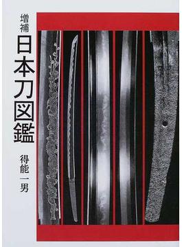 日本刀図鑑 増補