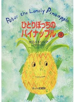 ひとりぼっちのパイナップル