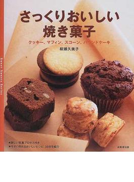 さっくりおいしい焼き菓子 クッキー、マフィン、スコーン、パウンドケーキ
