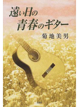 遠い日の青春のギター